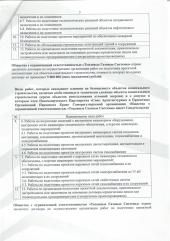 Dopusk-na-proektnye-raboty_SAPO3
